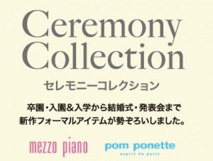 メゾピアノ ポンポネット 入学式 スーツ