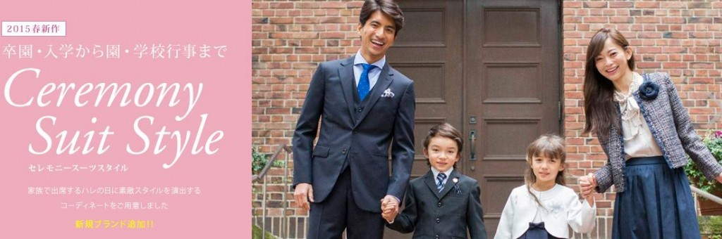 ワールド 入学式 スーツ