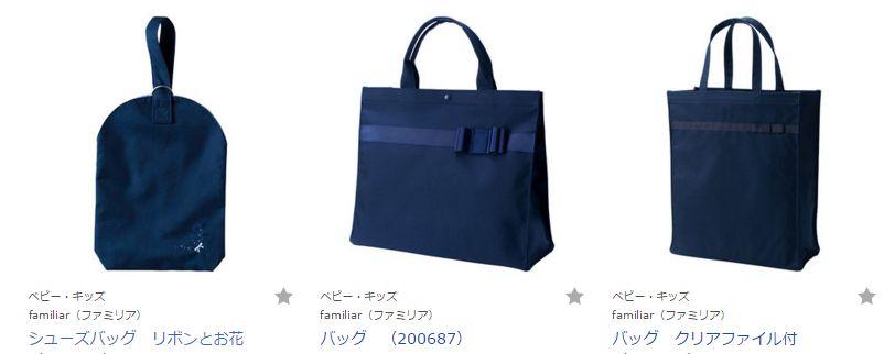 ファミリア バッグ 入園・入学